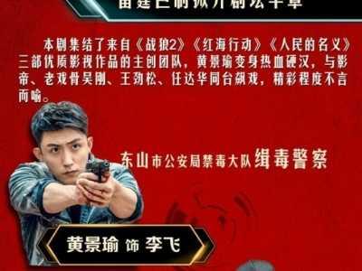 最新贩毒电视剧 以歼灭中国贩毒第一村为基础