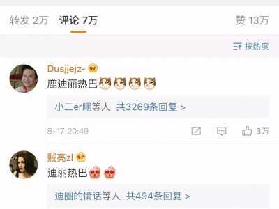 邓超说要好好教育鹿晗 评论区全是迪丽热巴和鹿晗的名字