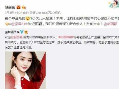 """赵丽颖的微博名字 """"新身份来的太快""""网友"""