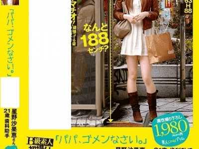 高身长184yuki叫啥 日本身高180CM以上女优大盘点