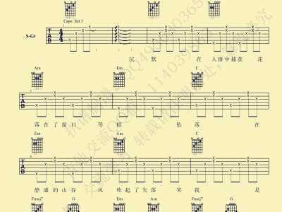 带不走的风景吉他谱 带不走的风景Jam