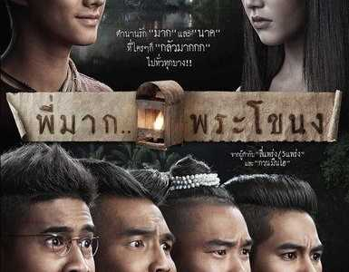 鬼夫泰国 泰国恐怖片《鬼夫》走红