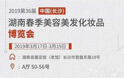 2014长沙美容博览会 3.17第36届湖南春季美博会