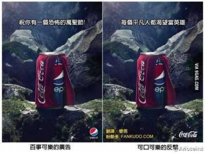 百事可乐创意广告 百事可乐与可口可乐的相互讽刺广告