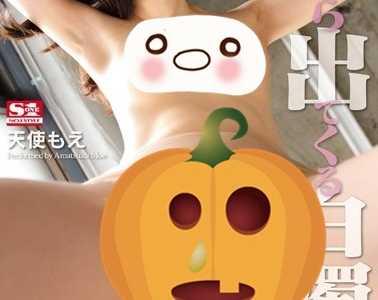 爺聞暖桑催snis-791撃中 爺聞暖2019恷仟恬瞳